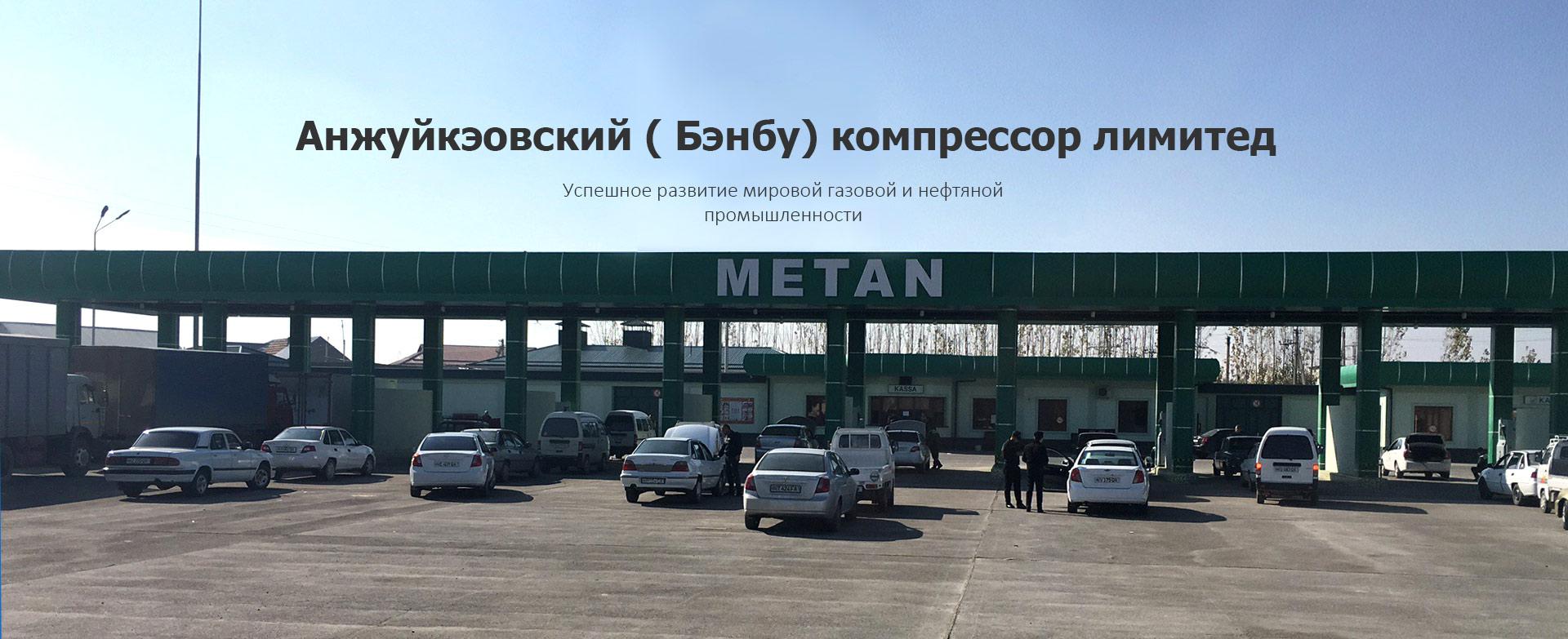 Анжуйкэовский ( Бэнбу) компрессор лимитед
