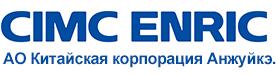 CIMC ENRIC АО Китайская корпорация Анжуйкэ